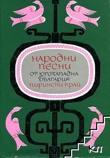 Народни песни от Югозападна България: Пирински край. Том 1