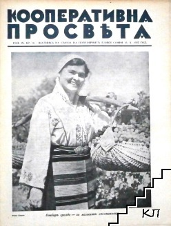 Кооперативна просвета. Бр. 16 / 1937