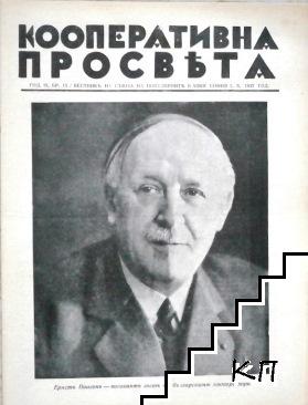 Кооперативна просвета. Бр. 15 / 1937