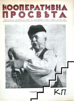 Кооперативна просвета. Бр. 20 / 1937