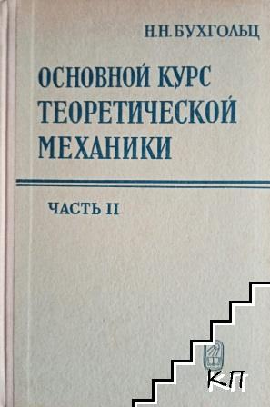 Основной курс теоретической механики. Часть 2