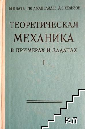 Теоретическая механика в примерах и задачах. Том 1