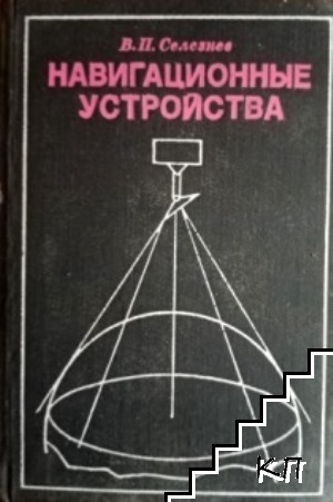 Навигационные устройства