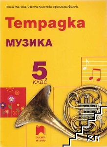 Учебна тетрадка по музика за 5. клас