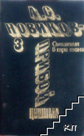 Съчинения в три тома. Том 3: Цушима