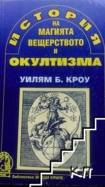 История на магията, вещерството и окултизма