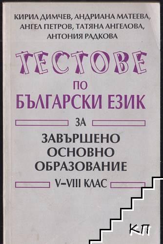 Тестове по български език за завършено основно образование за 5.-8. клас