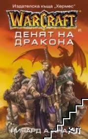 Warkraft: Денят на дракона