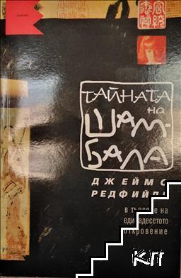 Тайната на Шамбала