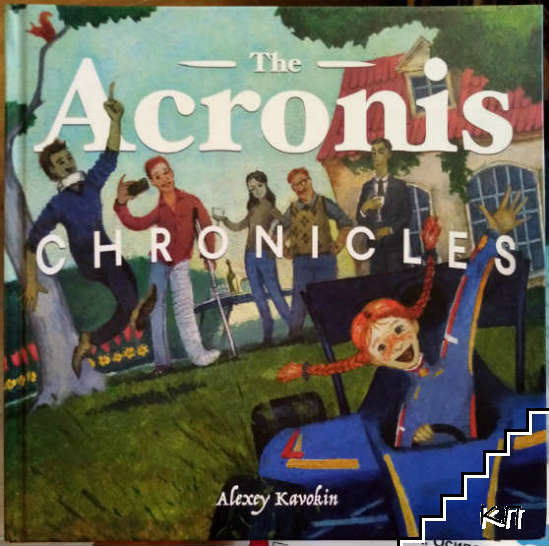The Acronis Chronicles