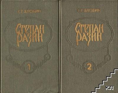 Степан Разин. В двух книгах. Книга 1-2