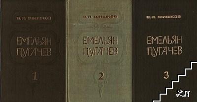 Емельян Пугачев. Книга 1-3