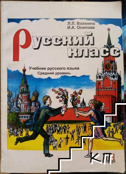 Русский класс. В1