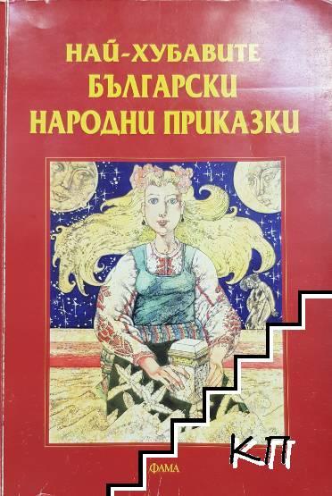 Най-хубавите български народни приказки