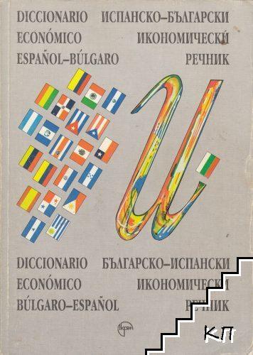 Испанско-български икономически речник / Българско-испански икономически речник