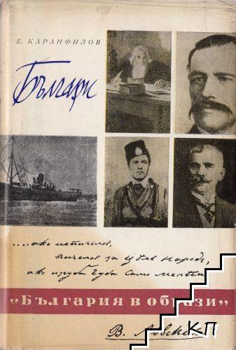 Българи. Книга 1