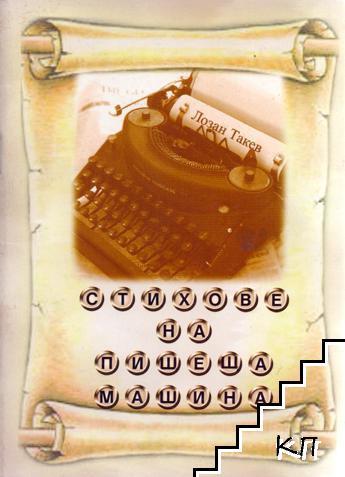 Стихове на пишеща машина