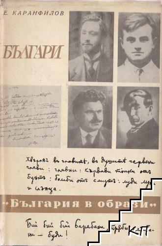 Българи. Книга 2