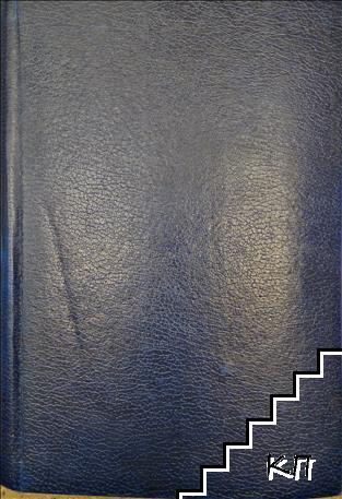 Библейски речник