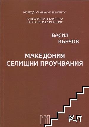 Македония. Селищни проучвания