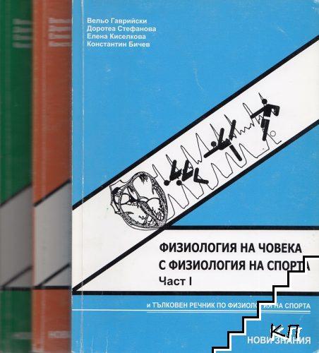 Физиология на човека с физиология на спорта. Част 1-3