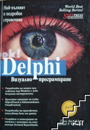 Визуално програмиране с Delphi. Част 2
