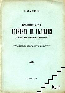 Външната политика на България (Кабинетътъ Малиновъ 1908-1911)