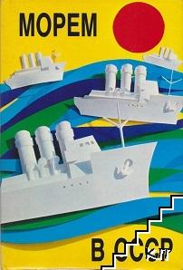 Морем в СССР