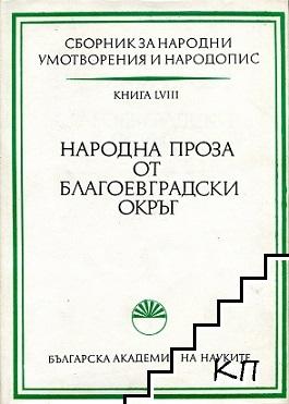Сборник за народни умотворения и народопис. Книга LV