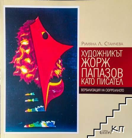 Художникът Жорж Папазов като писател