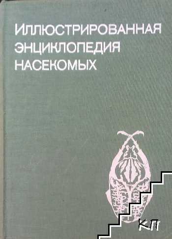 Иллюстрированная энциклопедия насекомых