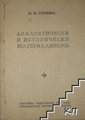 Диалектически и исторически материализъмъ