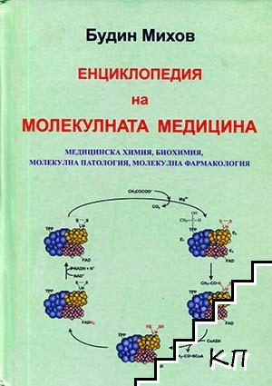 Енциклопедия на молекулната медицина
