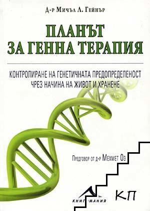 Планът за генна терапия