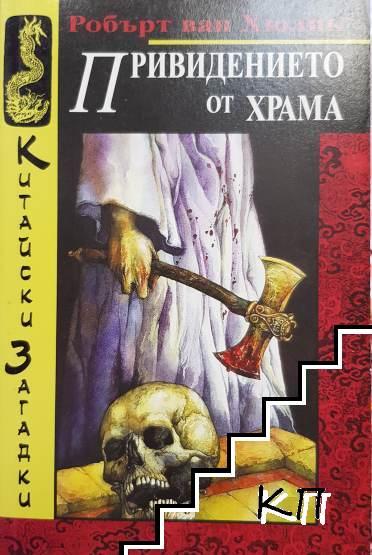 Привидението от храма / Поети и убийци