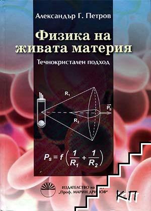 Физика на живата материя