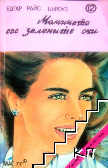 Момичето със зелените очи