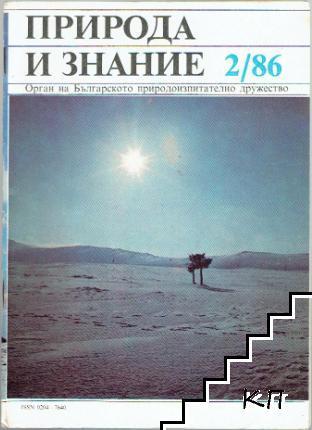 Прирoда и знание. Бр. 2 / 1986