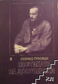 Поетиката на Достоевски