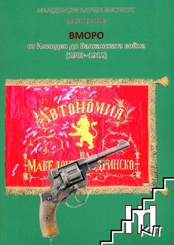 ВМОРО от Илинден до Балканската война (1903-1912)
