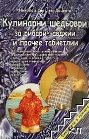 Кулинарни шедьоври за рибари, авджии и прочее табиетлии
