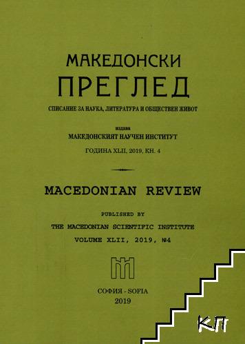 Македонски преглед. Кн. 4 / 2019