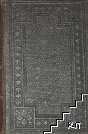 Новый Заветъ на Господа нашего Iисуса Христа / Псалтиръ или книга псаломска
