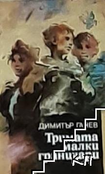 Тримата малки граничари