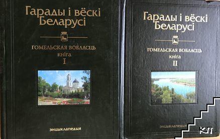 Гарады i вескi Беларусi. Том 1-2