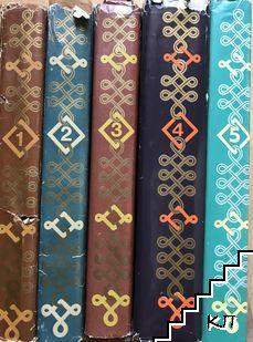 Стара българска литература в седем тома. Том 1-5