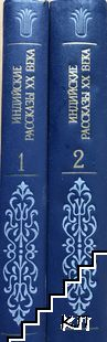 Индийские рассказы XX века в двух томах. Том 1-2