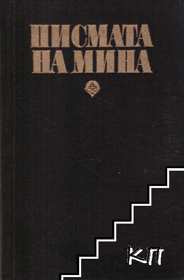 Писмата на Мина, представени от Стефан Памуков