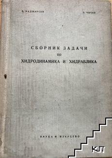 Сборник задачи по хидродинамика и хидравлика