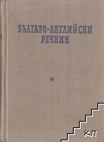 Българско-английски речник